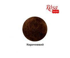 Вовна для валяння ROSA TALENT кардочесана Коричневий 40 г (K201340)