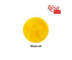 Вовна для валяння ROSA TALENT кардочесана Жовтий 10 г (K200910)
