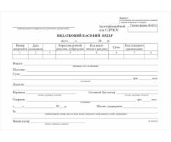 Видатковий касовий ордер А5 офсет 100 аркушів (арт.00028)