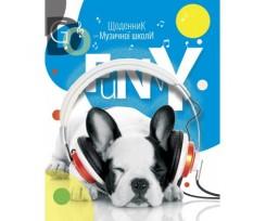 Щоденник Аркуш для музичної школи Найрозумніший Пес в навушниках 204х164 мм 40 аркушів (1В1200)
