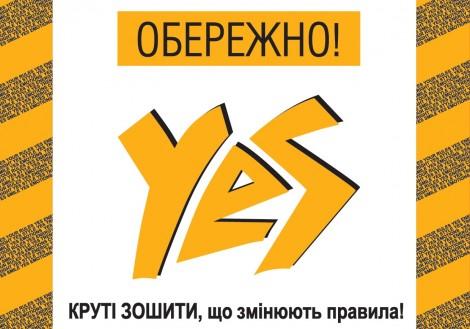 YES-2018 Паперова продукція