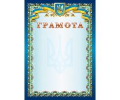 Грамота А4 №11 блакитн фон тризуб стрічка синя рамка з калиною 100 шт упаковка (93313)
