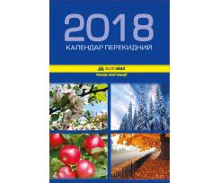 Календарь перекидний Buromax 2021 133х88 мм асорті (BM.2104)