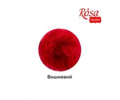 Вовна для валяння ROSA TALENT кардочесана Вишневий 40 г (K301240)